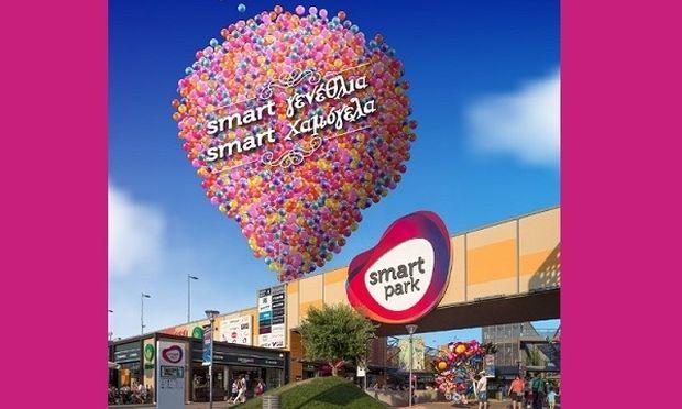 Smart γενέθλια-Smart χαμόγελα! Το Smart Park γιορτάζει τα 3α του γενέθλια με μία ξεχωριστή γιορτή για φιλανθρωπικό σκοπό.