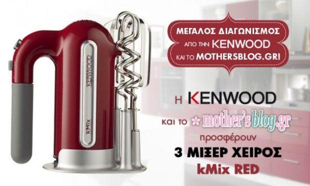 Δείτε τα ονόματα των τυχερών που κέρδισαν από ένα μίξερ χειρός kMix Red ΗΜ 791, από την Kenwood!