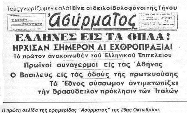 Το ΟΧΙ των Ελλήνων!