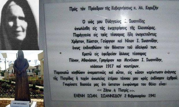 Ελένη Ιωαννίδου: Το σύμβολο της Ελληνίδας μάνας του 1940