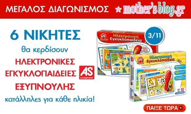 Διαγωνισμός mothersblog.gr: 6 τυχεροί θα κερδίσουν από ένα Εκπαιδευτικό παιχνίδι  «Εξυπνούλης» από την AS.
