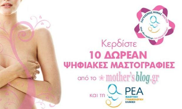 Δείτε ποιες είναι οι τυχερές που κέρδισαν ένα πολύτιμο δώρο από την Κλινική ΡΕΑ και το Mothersblog.gr!