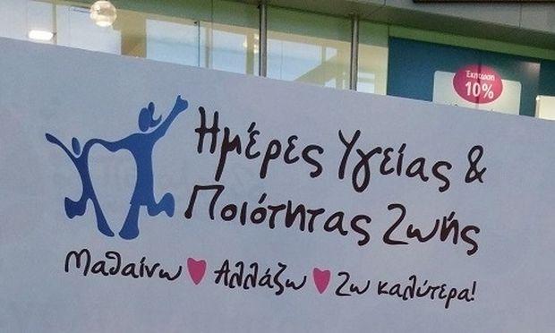 AVENUE: Πρεμιέρα για τις εκδηλώσεις Υγείας με μεγάλη συμμετοχή