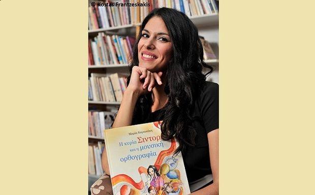 «Η κυρία Σιντορέ και η μουσική ορθογραφία»: Η Μαρία Καριωτάκη μιλά στο mothersblog για το μουσικό βιβλίο της