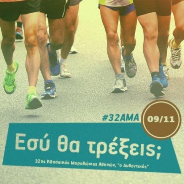32oς Μαραθώνιος Αθήνας: Δείτε τι «ανέβασαν» οι διάσημοι στο Instagram!