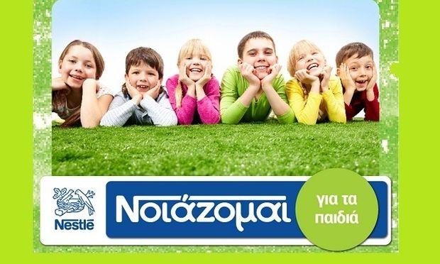 «Παιδιά όλο υγεία». Μια παγκόσμια πρωτοβουλία  από την Nestlé!