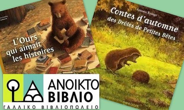 Το βιβλιοπωλείο Ανοιχτό βιβλίο Le Livre Ouvert, σας προσκαλεί σε δύο ξεχωριστές εκδηλώσεις!