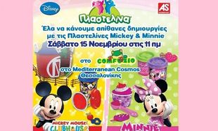Η AS, o Mickey και η Minnie σας περιμένουν για παιχνίδι στη Θεσσαλονίκη!