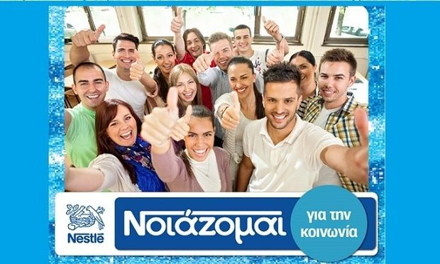 Nestle needs YOUth: Ένα πρόγραμμα κατά της ανεργίας των νέων