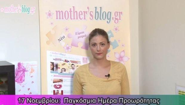 Μανούλες συντονιστείτε! Δείτε σε λίγο στο Mothersblog! (video)