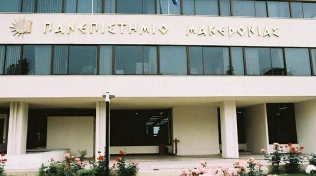 Πανεπιστήμιο Μακεδονίας: Καθηγητής είχε κόψει... ταρίφα για τους βαθμούς στους φοιτητές του!