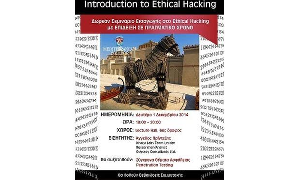 Ανοιχτό Σεμινάριο Εισαγωγής στο Ethical Hacking!