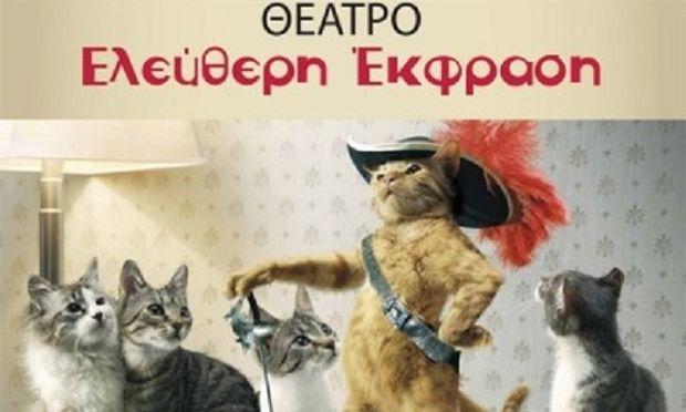Ο Παπουτσωμένος Γάτος για δεύτερη χρονιά στο Θέατρο Ελεύθερη Έκφραση