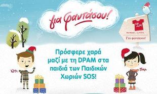 Μαζί με την DPAM «ντύνουμε» με χαμόγελα τα παιδιά των Παιδικών Χωριών SOS!
