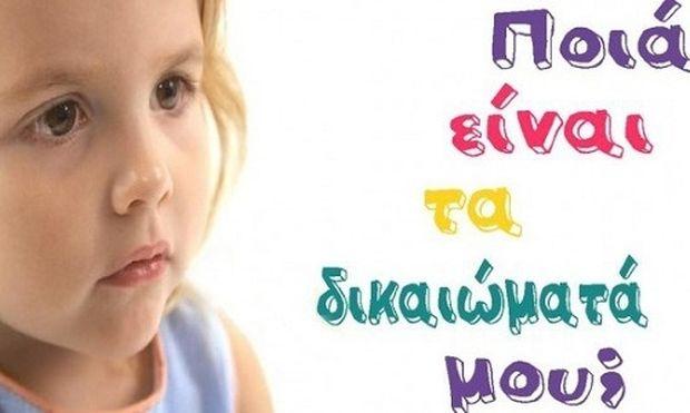 11 Δεκεμβρίου Παγκόσμια ημέρα Παιδιού: Αυτά είναι τα δικαιώματά του!