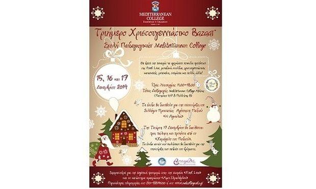 Mediterranean College-Σχολή Παιδαγωγικών Τριήμερο Χριστουγεννιάτικο Bazaar