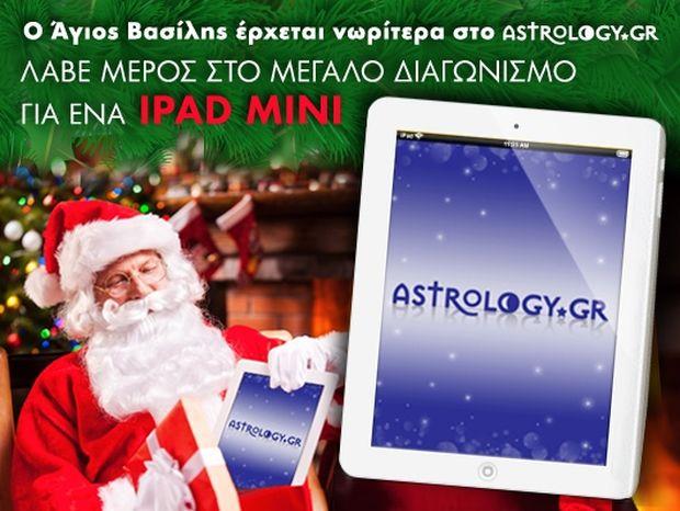 Μπες στον super διαγωνισμό του astrology.gr και κέρδισε ένα iPad Mini!