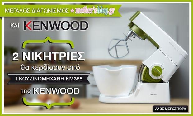 Αυτοί είναι οι δύο τυχεροί που κέρδισαν την κουζινομηχανή Classic Chef KENWOOD KM 355 GREEN.