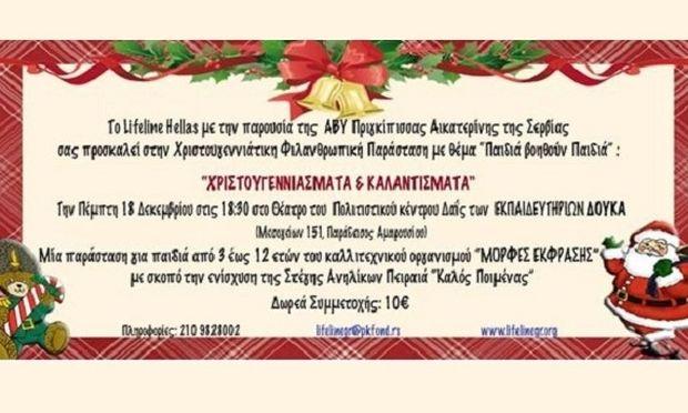 Χριστουγεννιάτικη φιλανθρωπική παράσταση  του Lifeline Hellas, στα Εκπαιδευτήρια Δούκας!