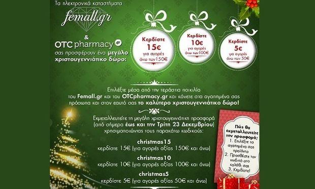 Το Femall.gr και το OTCPharmacy.gr γιορτάζουν τα Χριστούγεννα με δώρα για όλους!