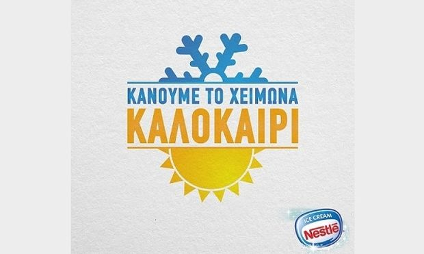 Τα παγωτά της Nestlé «Κάνουν το χειμώνα… καλοκαίρι!»