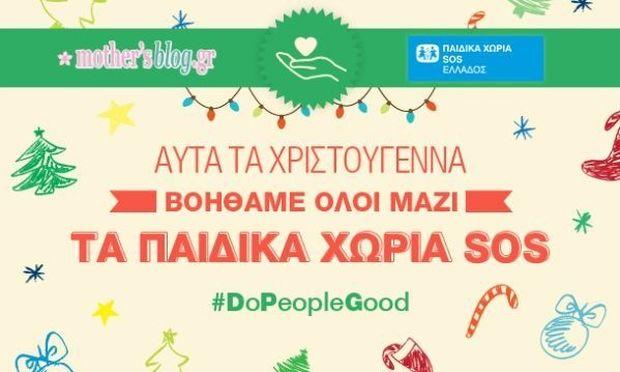 Ένας τόνος… αγάπης για τα Παιδικά Χωριά SOS  χάρη στην εκστρατεία #DoPeopleGood του Mothersblog!
