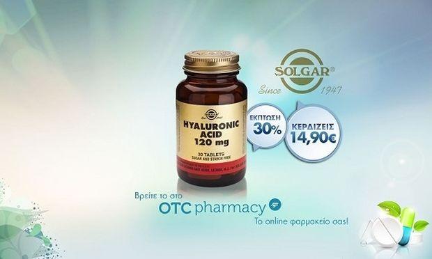 Το προϊόν της ημέρας: Solgar HYALURONIC ACID 120mg tabs 30s