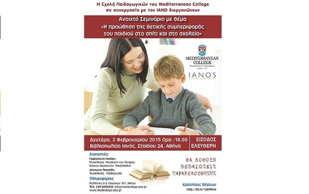 Mediterranean College Ανοιχτό Σεμινάριο με θέμα  «Η προώθηση της θετικής συμπεριφοράς του παιδιού στο σπίτι και στο σχολείο».