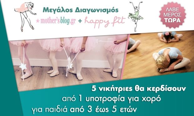 Αυτοί είναι οι 5 τυχεροί θα κερδίσαν από μία υποτροφία χορού για παιδιά 3 έως 5 ετών!