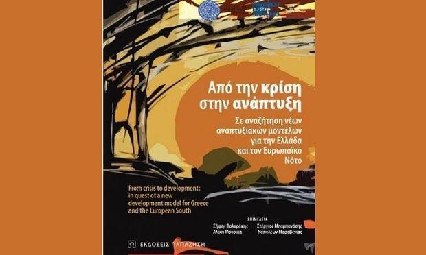Ίδρυμα Μεσογειακών Μελετών: «Από την κρίση στην ανάπτυξη»