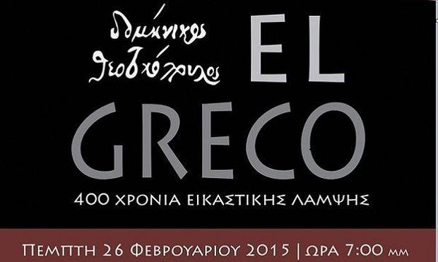 """""""Δομήνικος Θεοτοκόπουλος, El Greco - 400 Χρόνια Εικαστικής Λάμψης"""" στο Θέατρο Δαϊς"""