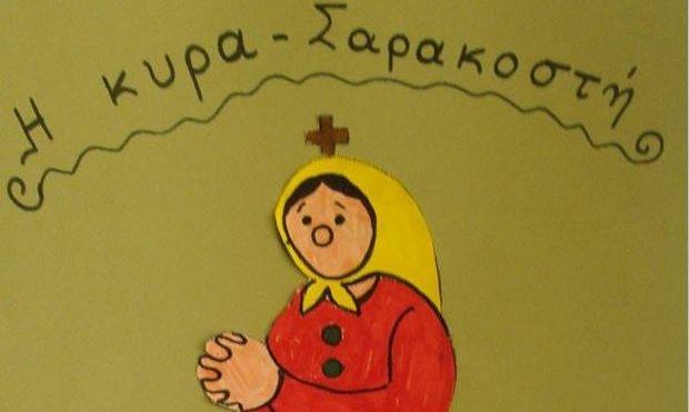 «Μαμά ποια είναι η κυρία Σαρακοστή;»