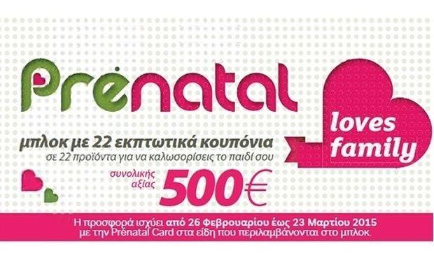 Ξεκινάει και φέτος η προσφορά PRÉNATAL LOVES FAMILY! Κέρδος 500 ευρώ σε εκπτωτικά κουπόνια για όλες τις οικογένειες από τις 26 Φεβρουαρίου!