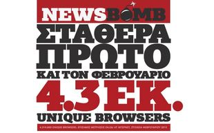 To Newsbomb.gr στην κορυφή και τον Φεβρουάριο!