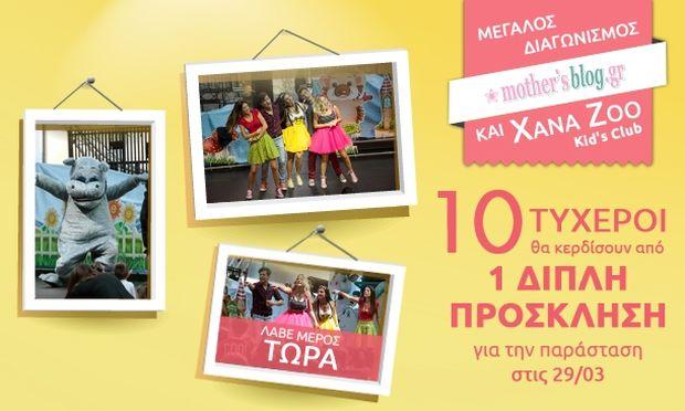 Αυτοί είναι οι 10 τυχεροί που κερδίζουν από μια διπλή πρόσκληση για τις παραστάσεις του Μάνου Βαφειάδη στο Xana Zoo Kid's Club!