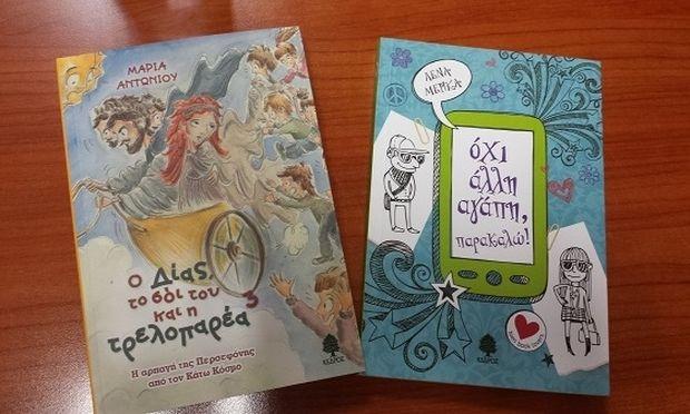 Τα πιο όμορφα βιβλία για παιδιά από 9 ετών κ πάνω!