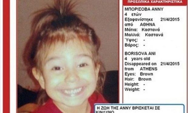 Amber Alert για την εξαφάνιση της 4χρονης Άννυ Μπορίσοβα