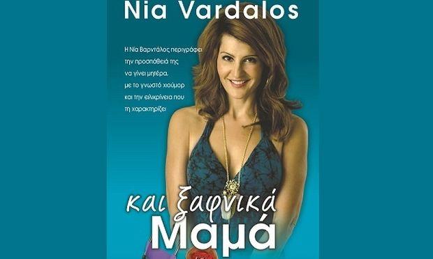 «Και ξαφνικά... Μαμά!» Το νέο βιβλίο της Νία Βάρνταλος!