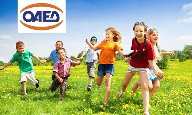 Τα κριτήρια συμμετοχής στο πρόγραμμα του ΟΑΕΔ «Παιδικές Κατασκηνώσεις»!