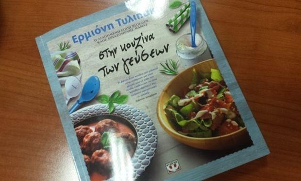 Το πιο όμορφο βιβλίο μαγειρικής για κάθε εργαζόμενη μαμά από την food blogger Ερμιόνη Τυλιπάκη!