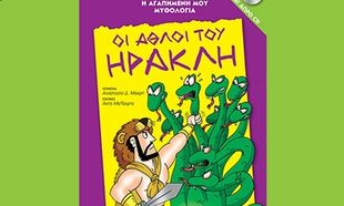 Η αγαπημένη μου μυθολογία- Οι άθλοι του Ηρακλή!
