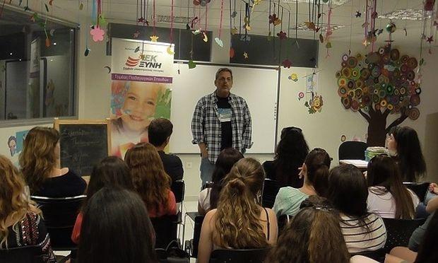 Δωρεάν σεμινάριο Παιδαγωγικών με τον γνωστό συγγραφέα Βαγγέλη Ηλιόπουλο στο ΙΕΚ ΞΥΝΗ Γλυφάδας!