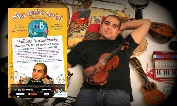 «Μια τρελή τρελή Αλφαβήτα με τον Άνθρωπο-Ορχήστρα» τώρα στο AVENUE!