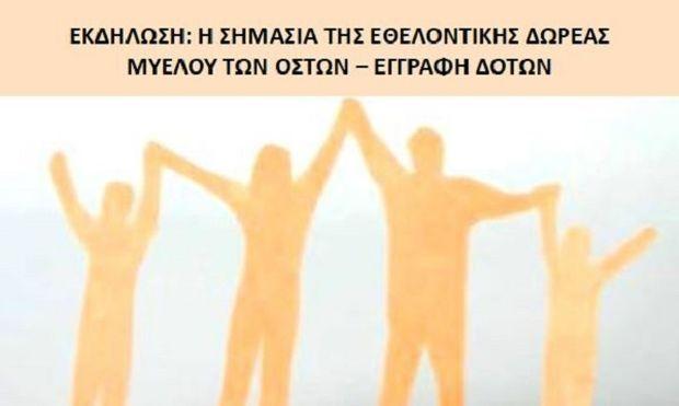 Εκδήλωση για τη σημασία της Εθελοντικής Δωρεάς Μυελού των Οστών, 5 και 6 Ιουνίου στην Αρεόπολη Γυθείου