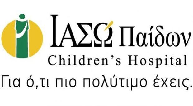 ΙΑΣΩ Παίδων: Δωρεάν εξέταση σε παιδιά που πάσχουν από Ραιβοϊπποποδία