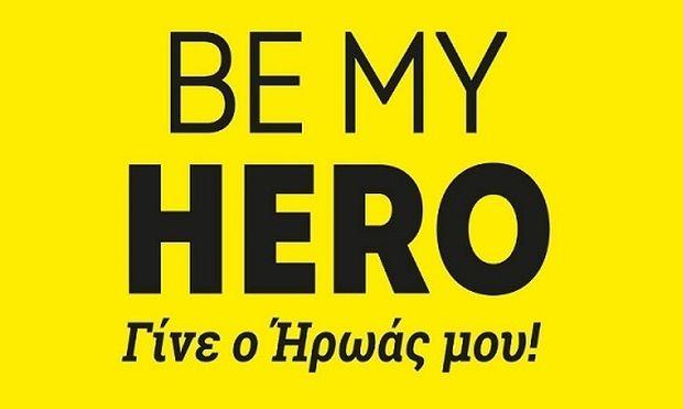 «Be My Hero – Γίνε ο Ήρωας μου»