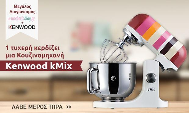Διαγωνισμός Mothersblog: Κερδίστε μία κουζινομηχανή kMix από την Kenwood