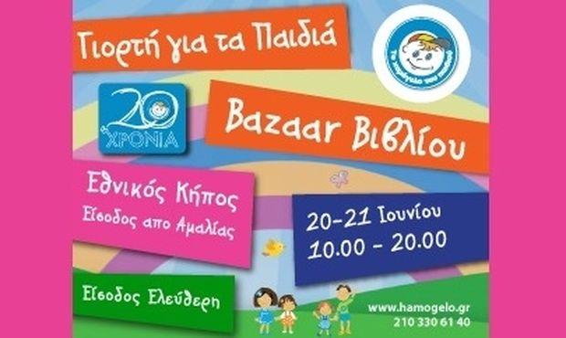 «Το Χαμόγελο του Παιδιού» σας καλεί σε μια μεγάλη γιορτή για τα παιδιά  στον Εθνικό Κήπο!!!