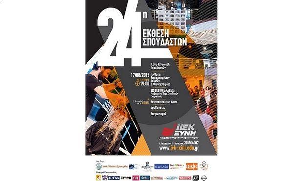 Βραβεύσεις προσωπικοτήτων και φορέων στην 24η έκθεση σπουδαστών του Εκπαιδευτικού Ομίλου ΞΥΝΗ Ν. Προαστίων
