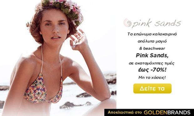 Φανταστικά Pink Sands μαγιό και Beachwear με έκπτωση έως και -70%!